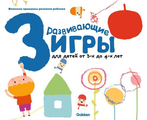 Книга Gakken Развивающие игры для детей от 3 х до 4 х лет ...