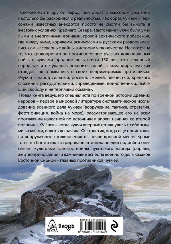 Книга Военное дело чукчей Первая иллюстрированная ...