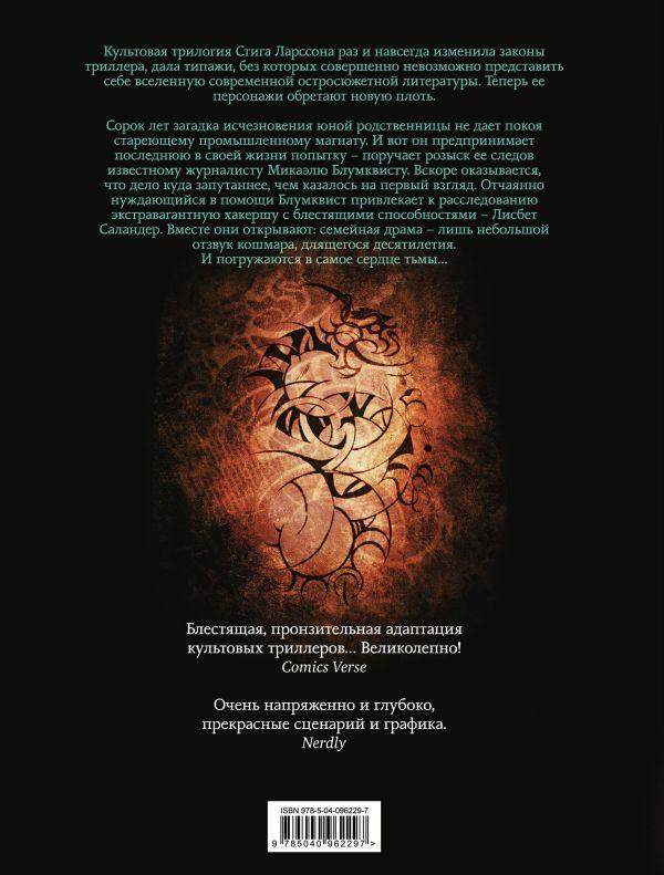 Книга Миллениум Девушка с татуировкой дракона Ранберг С ...