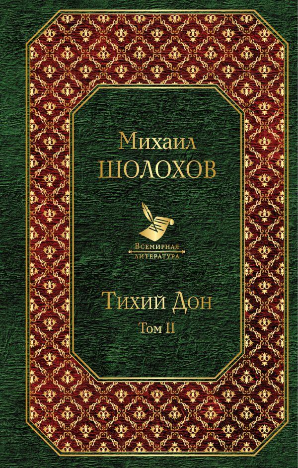 Книга Тихий Дон Том II Михаил Шолохов купить от 178 ...