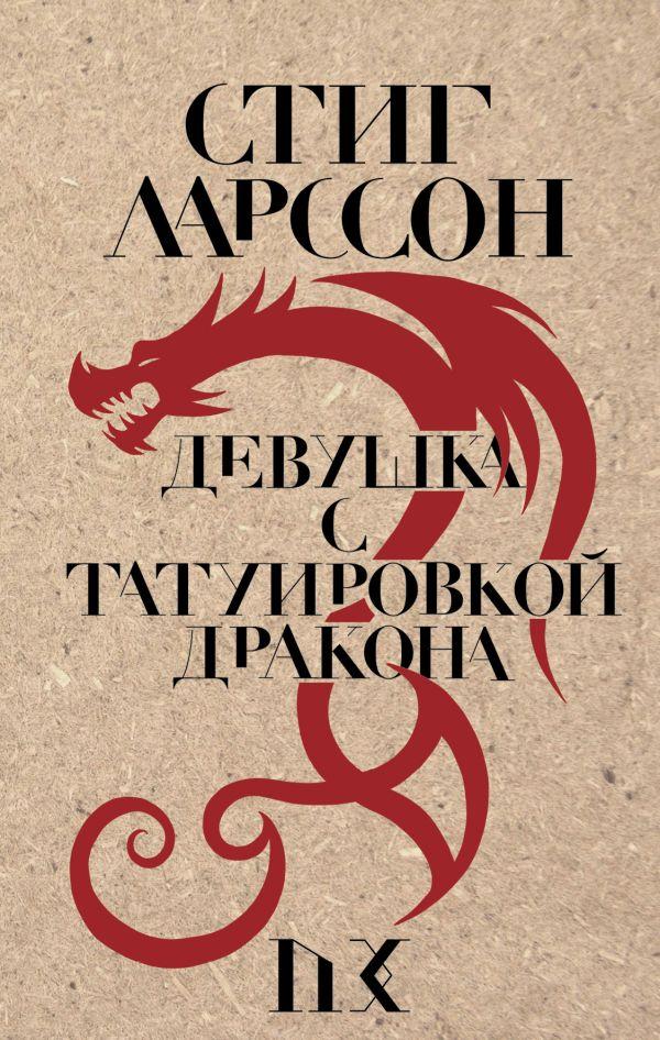 Книга Девушка с татуировкой дракона Стиг Ларссон купить от ...
