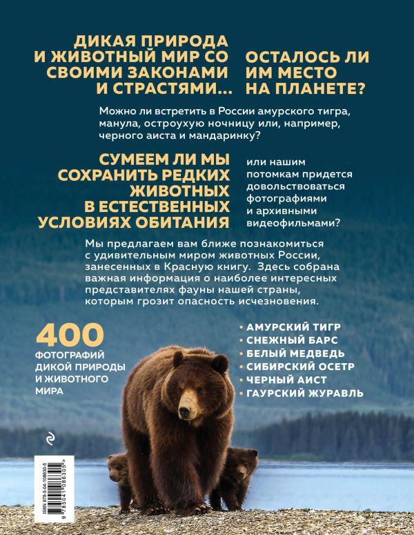 Книга Красная книга России 3 е издание Стерео варио Оксана ...