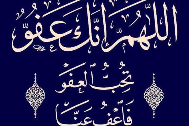إسلاميات اللهم إنك عفو تحب العفو فاعف عني