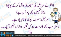 Funny Urdu Joke