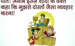 Judge Tum Apni Patni Se Gali Galoch Karte Ho Entertainmnet Funny Pictures Homepage Jokes Lol