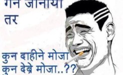 Nepali Funny Pictures