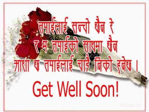 Get Well Soon Images In Hindi