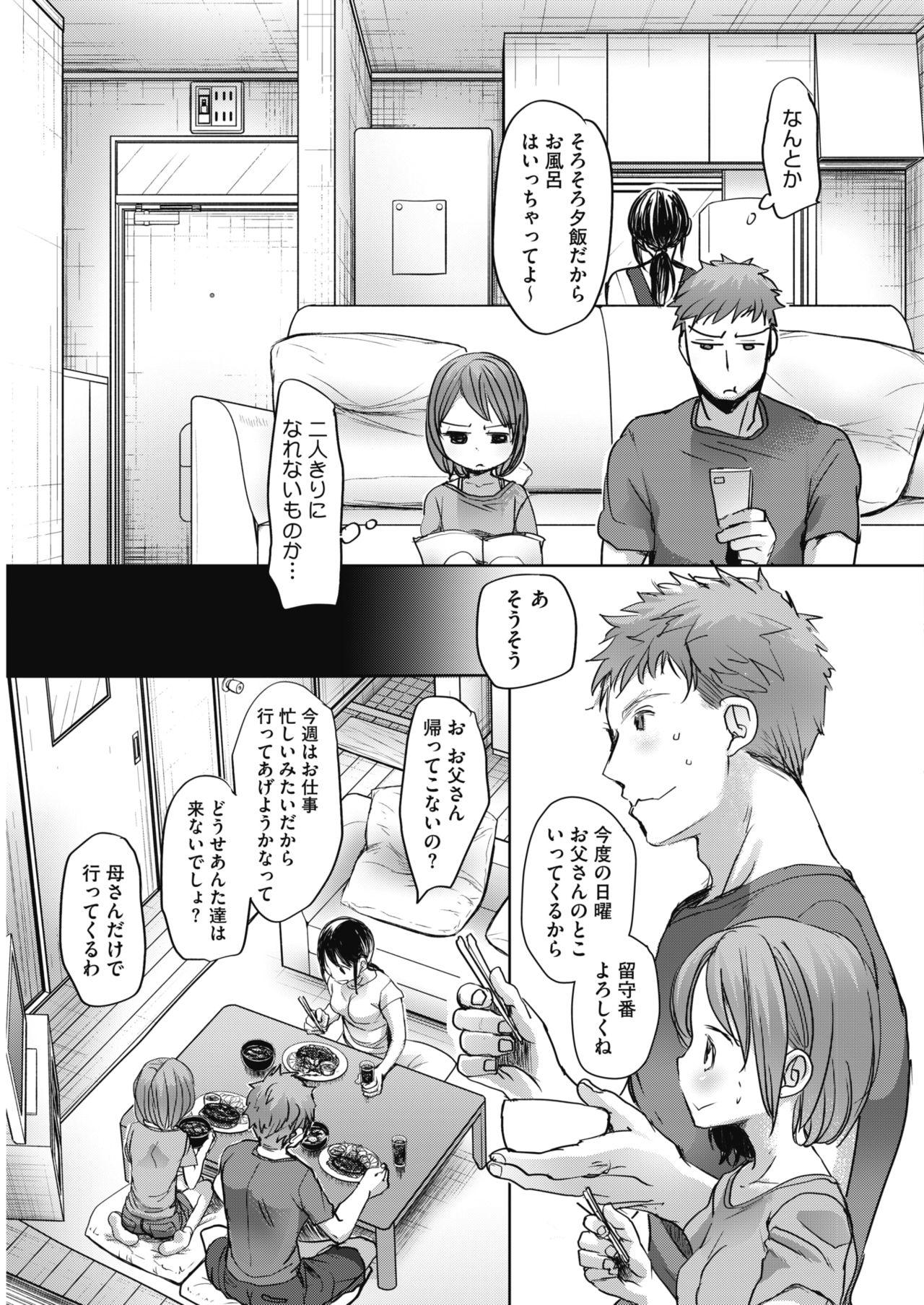 _oyanoinumanosentaku_zenpen_okadakou_komikkuhottomiruku_2018nen06gatsu