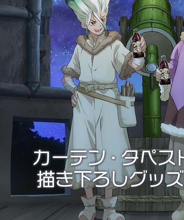 Dr.Stone Senku Ishigami Winter Cosplay Costume