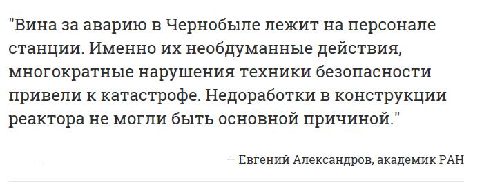 Время 23-00 авария, история, факты, чернобыль