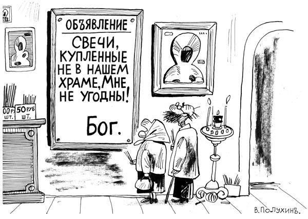 Карикатуры времён СССР карикатура, подборка, фото