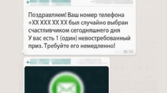 Новый вирус, опасный для всех пользователей WhatsApp. Вот что нельзя делать ни в коем случае! WhatsApp, безопасность, вирусы, истории
