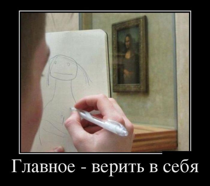 Главное - верить в себя демотиватор, демотиваторы, жизненно, картинки, подборка, прикол, смех, юмор