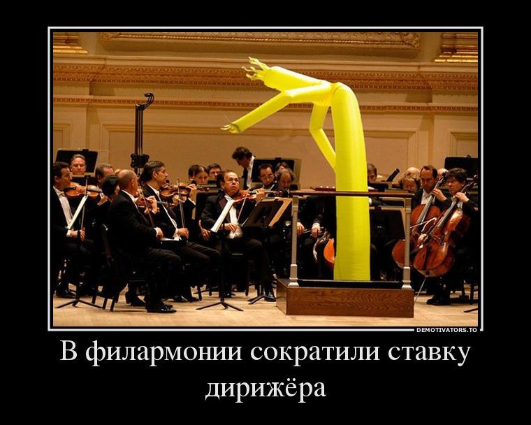 В филармонии сократили ставку дирежёра демотиватор, демотиваторы, жизненно, картинки, подборка, прикол, смех, юмор