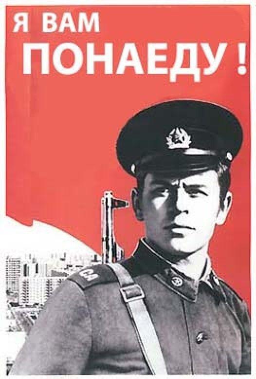 Старые плакаты на новый лад агитация, интересное, любопытное, плакаты, смешное, современная переделка