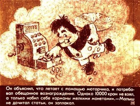"""У нас было очень много плёнок. И """"Карлсон"""": СССР, история, сделай сам"""