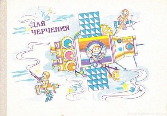 ... и черчения. СССР, история, факты