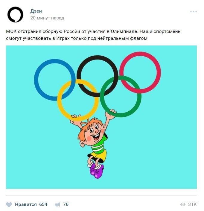 Эта новость разделила людей на 2 лагеря... 2018, Пхенчхан, мок, олимпиада, олимпийские игры, путин, россия, спорт