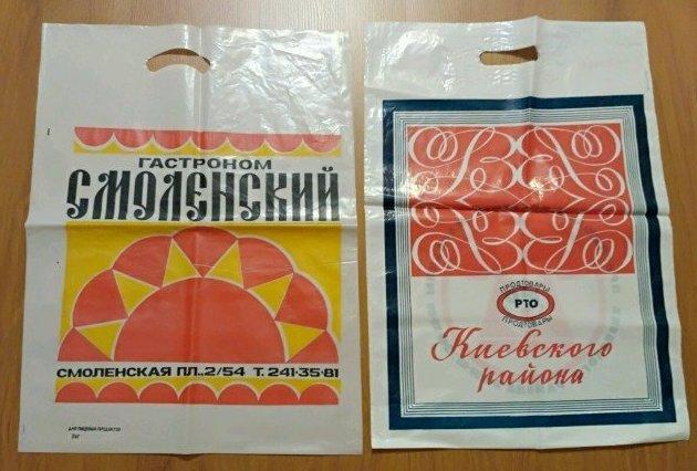Пакеты в СССР стирали, клеили и носили дальше дефицит, история, мода ссср, пакеты, полиэтиленовые пакеты в ссср, фото
