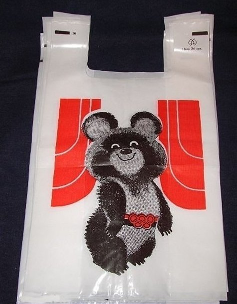 Давайте вспомним, какие были рисунки на целлофановых пакетах в Советском Союзе: дефицит, история, мода ссср, пакеты, полиэтиленовые пакеты в ссср, фото