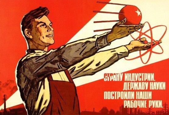 Торжество советской науки и техники. СССР, интересное, коммунизм
