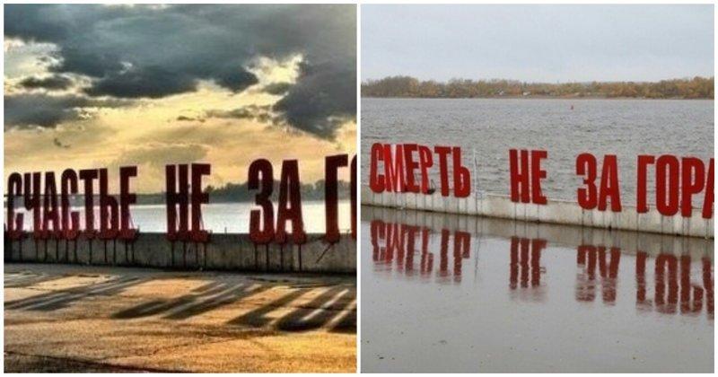 Счастья больше нет: в культовый пермский арт-объект добавили безнадеги ynews, Арт-Объект, Счастье не за горами, культура, пермь