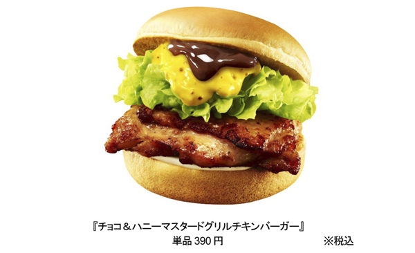 chocoburger