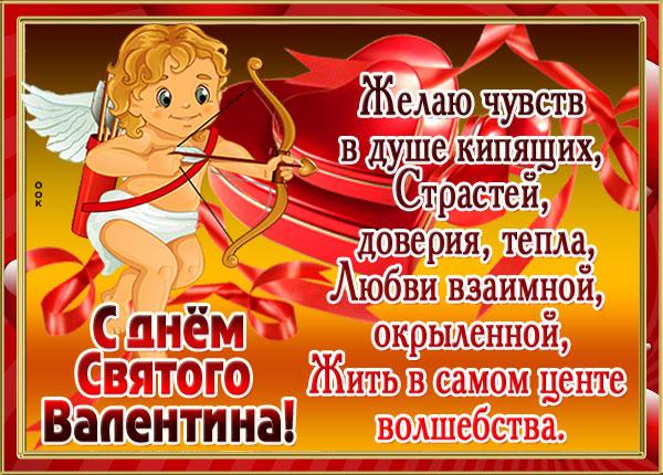 Картинка С днем святого Валентина тебя я поздравляю