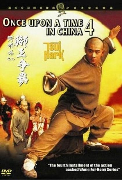 Poster do filme O Grande Desafio do Leão Chinês