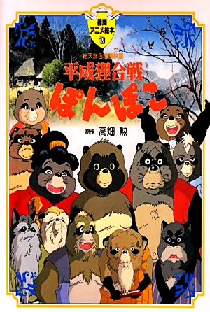 Poster do filme PomPoko: A Grande Batalha dos Guaxinins