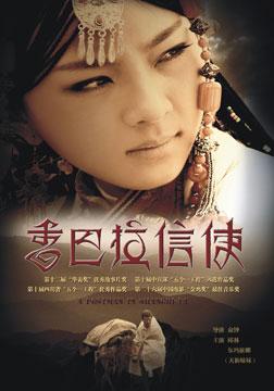 Poster do filme A Postman in Shangri-La