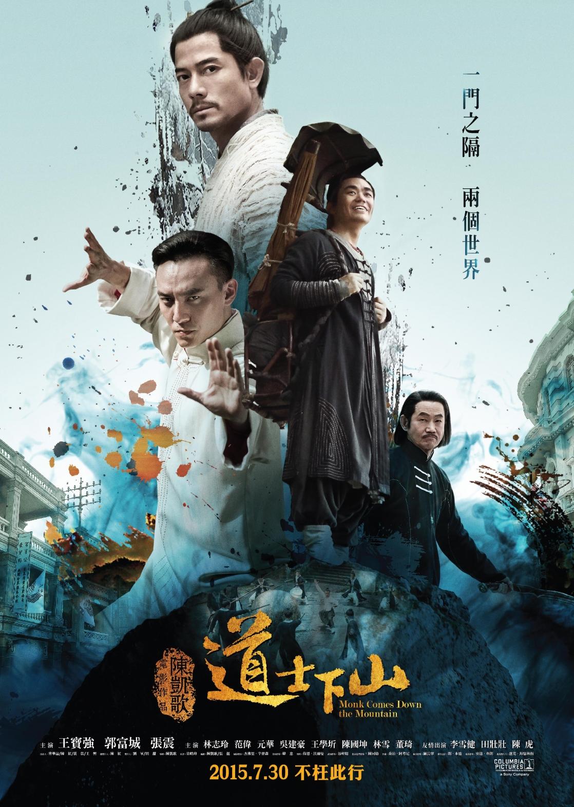 Poster do filme O monge