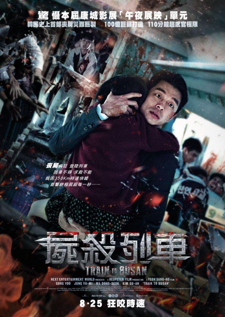 Poster do filme Train to Busan - Invasão Zumbi