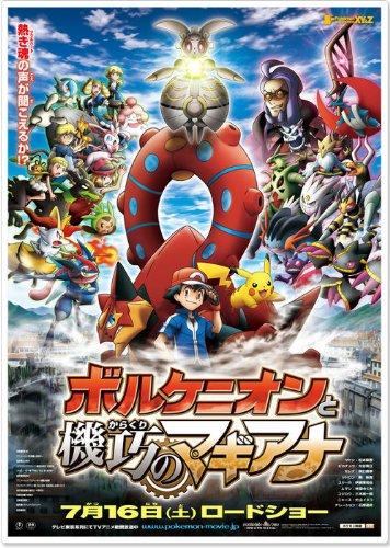 Poster do filme Pokémon the Movie XY & Z: Volcanion and the Tricky ...