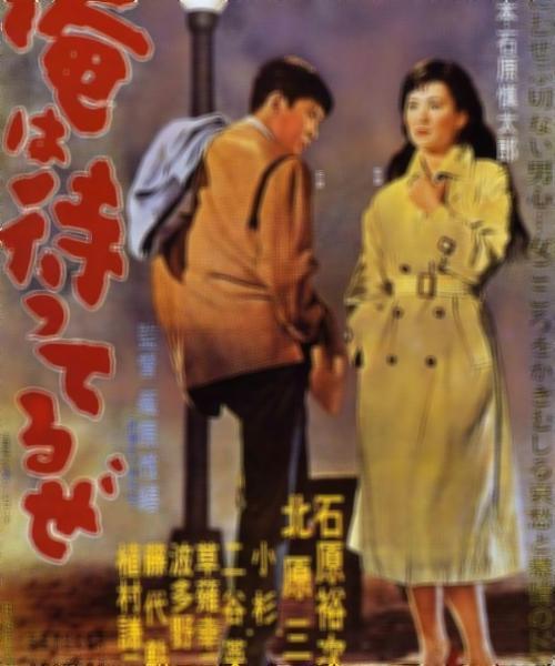 Poster do filme Desertores da Vida