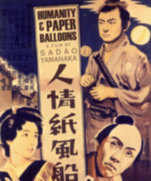 Poster do filme Humanidade e Balões de Papel