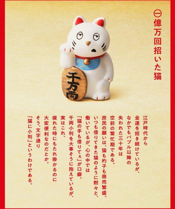 日本熊貓之穴「超頹吉祥物」系列 招財貓恰眼瞓   GameOver HK