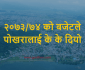 Pokhara budget allocation 2073-74 fiscal year