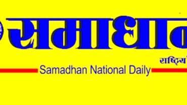 समाधान राष्ट्रिय दैनिक