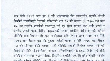 राष्ट्रपतिद्वारा संसद विघटन, वैशाख १७ र २७ गते मध्यावधि चुनाव गर्ने घोषणा