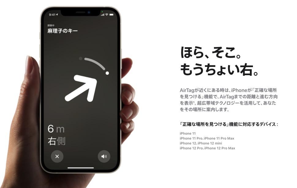 Apple純正の忘れ物防止タグ「AirTag」発表!iPhone 11以降は近距離で高精度な位置検知 - ガルマックス