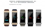Huawei TalkBand B5 in official slides