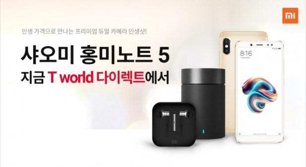 Xiaomi arrives to South Korean carriers with Redmi Note 5