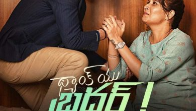 Anasuya's 'Thank You Brother' Heads For OTT Release