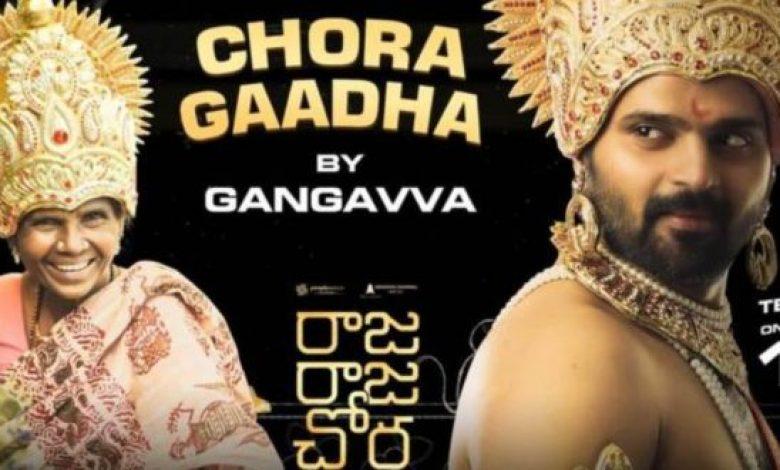 Watch Raja Raja Chora Pre Teaser: Uniquely Entertaining