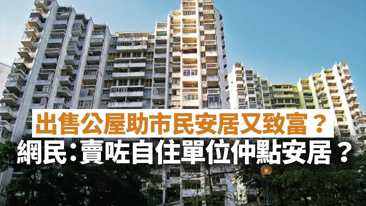 【租置計劃】賣公屋可助安居致富? 別忘公屋為基層住屋最後防線|香港01|01觀點
