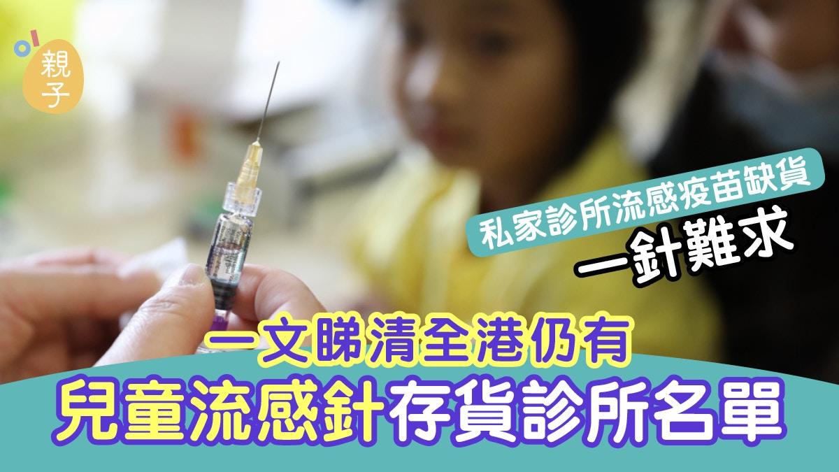流感疫苗市面一針難求 一文睇清仍有兒童流感疫苗存貨診所名單|香港01|親子