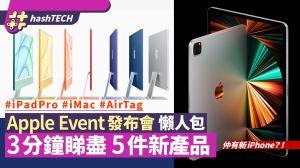 Apple懒惰会议包中的五种新产品:七色iMac,iPad Pro M1甚至iPhone