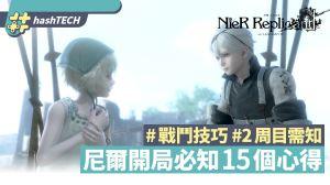 NieR:人造生活策略 作战技巧/ 2每周需要15入门技巧 香港01  游戏动画