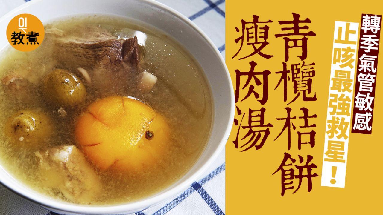 【健康湯水】止咳青欖桔餅瘦肉湯 媽媽們熱捧的防氣管敏感湯水 香港01 飲食